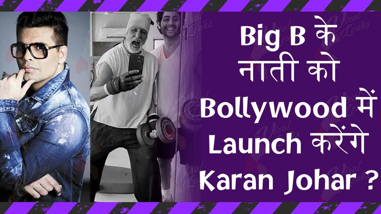 Amitabh Bachchan के पोते Agstya Nanda को Bollywood में Launch करेंगे Karan Johar ?
