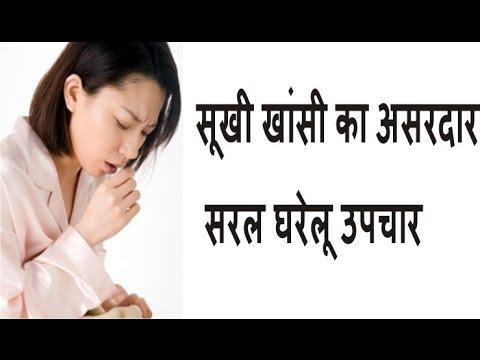 सूखी खांसी का असरदार सरल घरेलू उपचार   Homely Cough Treatment