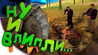 GTA San Andreas Multiplayer : SAMP ◆ Приколы и Смешные Моменты
