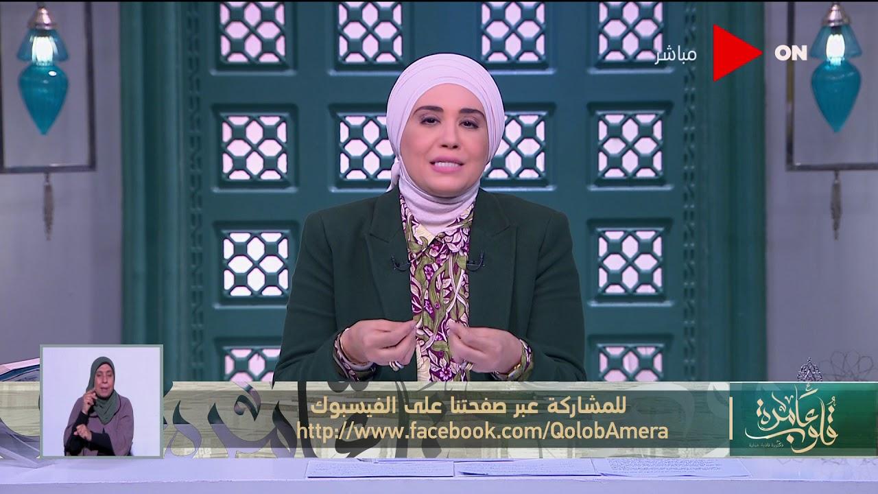 قلوب عامرة - هل فوائد البنوك حلال أم حرام؟.. د.نادية عمارة توضح  - نشر قبل 8 ساعة
