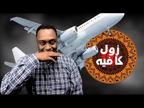 زول كافيه / الحلقة السابعة: مغترب جوا بلدو.. thumbnail