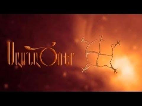 Սասնա Ծռեր - Սասունցի Դավիթ (2010) Մուլտֆիլմ | HD