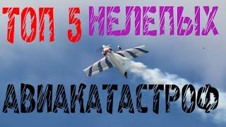 ТОП 5 ГЛУПЫХ НЕЛЕПЫХ АВИАКАТАСТРОФ