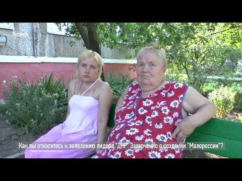 Хотим присоединиться к Донецку, - луганчане о «Малороссии» Захарченко