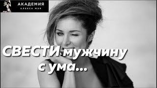 ღ ♥ Секрет настоящей женской привлекательности