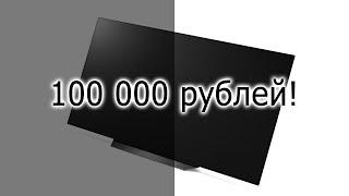 Покупка OLED ТВ за 100 000 рублей