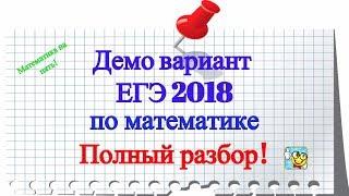 Разбор демо варианта ЕГЭ 2018 по математике. Профиль.