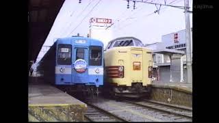 飯田線 伊那北駅 JR東海1周年記念381系「ふるさと」号、119系HM付き列車交換