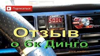 Отзыв о бк Динго - автомобиль Фольксваген Джетта 2 1984 г.в.   Алексей Третьяков
