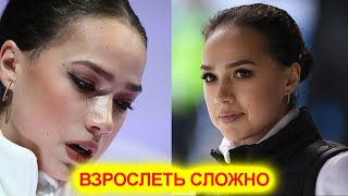 Алина Загитова Взрослеть было сложно но интересно