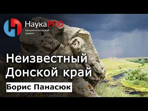 Борис Панасюк - Неизвестный Донской край