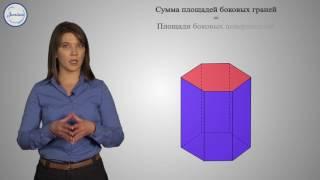 Геометрия 10 кл Площадь призмы