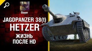 Jagdpanzer 38(t) Hetzer: жизнь после HD - от Slayer [World of Tanks]