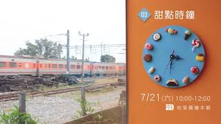 2018/07/21 繪本館-甜點時鐘