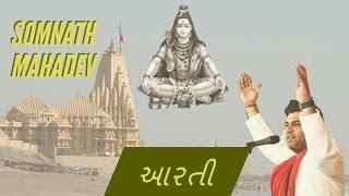 har har mahadev - kirtidan gahdvi singing shiv aarti - somnath mahadev aarti