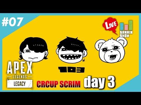 【練習試合】コーチングしていただく!CRCUP SCRIM Day3 APEXLEGENDS シーズン9【Team.百三人称】#7