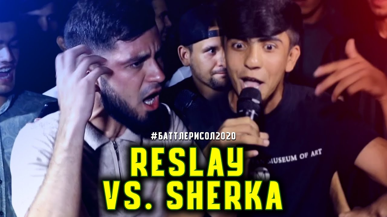 BATTLE! Sherka vs. Reslay / БАТТЛЕРИ СОЛ 2020 1.16 (RAP.TJ)