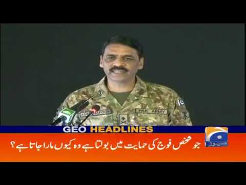 Geo Headlines - 05 PM - 29 April 2019