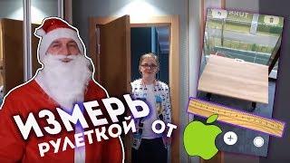 ЧЕЛЛЕНДЖ Измерь ПРЕДМЕТЫ рулеткой от Apple с Дед Морозом!