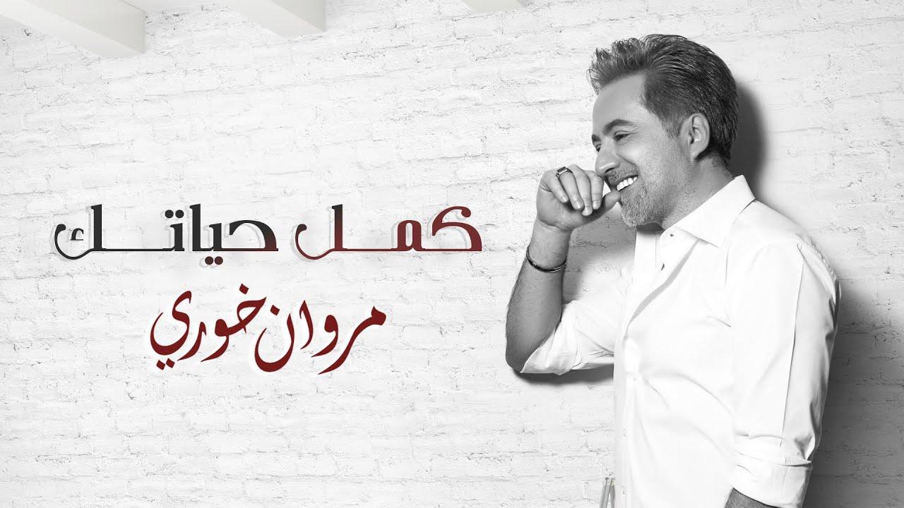 مروان خوري - كمِّل حياتك ( حصريا ) | 2020 - Marwan Khoury - Kamel Hayatak