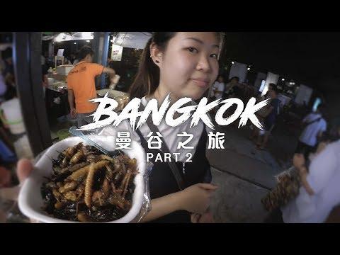 【vlog】泰国曼谷-bangkok-(part-2)---big-c-必买!-挑战吃虫!?-全曼谷最好吃芒果糯米在这!-night-market,-insects-eating!