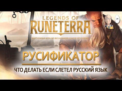 Пропал русский язык? Файл локализации в описании!   Legends Of Runeterra