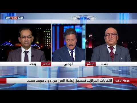 انتخابات العراق.. تصديق إعادة الفرز من دون أي موعد  - نشر قبل 6 ساعة