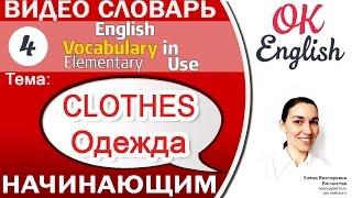 Тема 4: CLOTHES - Одежда 📕 Английский словарь для начинающих | English vocabulary beginners
