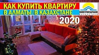 Как купить квартиру в Алматы в Казахстане не имея денег Жилстройсбербанк наш отзыв и опыт 2020 год