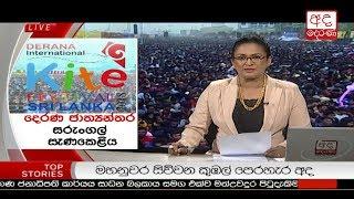 Ada Derana Prime Time News Bulletin 6.55 pm -  2018.08.19 Thumbnail