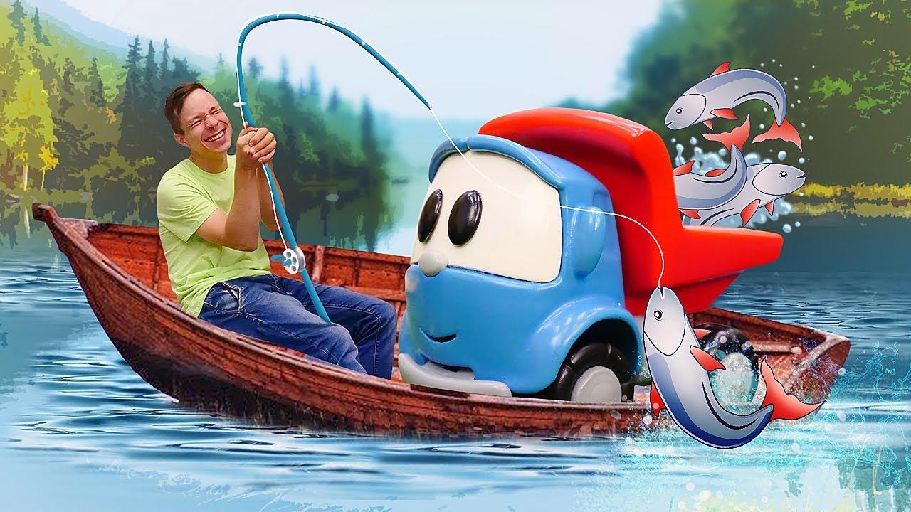 Видео для детей про машинки. Щенячий Патруль и Грузовичок Лева на рыбалке. Мультики и песня про рыб