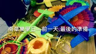 Publication Date: 2018-08-16 | Video Title: 天主教南華中學學校起動計劃