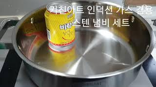 키친아트 스텐 인덕션 냄비 세트(3p) 가스렌지 겸용 …