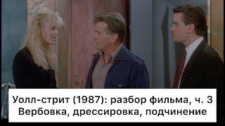 Уолл-стрит (1987): разбор фильма, ч. 3/3