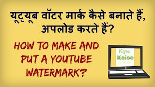 How To Make A YouTube WaterMark And Upload It? YouTube Watermark Kaise Lagate Hain?