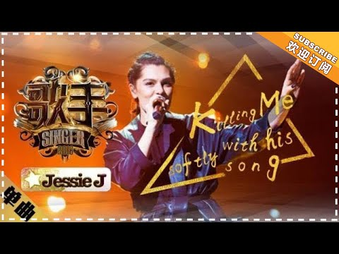 Jessie J《Killing me softly with his song》
