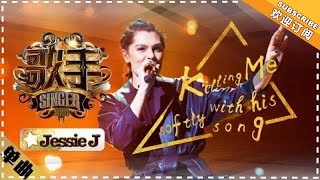 Jessie J《Killing me softly with his song》-《歌手2018》第3期 单曲纯享版 The Singer 【歌手官方频道】 streaming