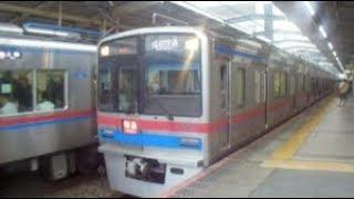 京成3800形 特急成田空港行き