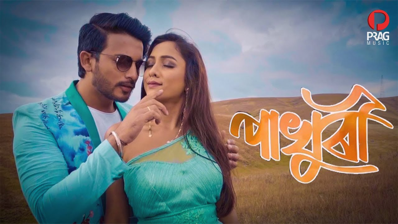 Download Pakhuri | Zubeen Garg  | Minakshi Kalita | Assamese New Song 2020