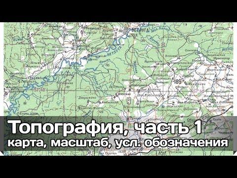 [РВ] Топография, часть 1. Основы (Топографическая карта, масштаб, условные обозначения)