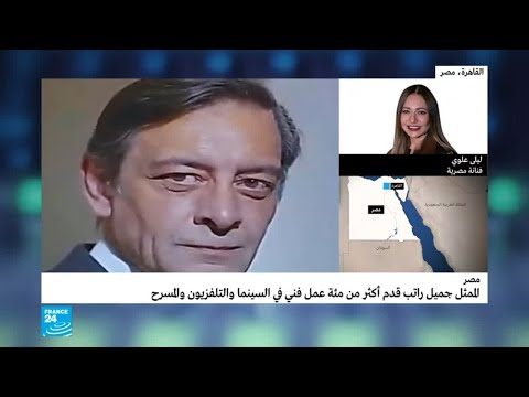 الفنانة المصرية ليلى علوي تتحدث عن الفنان الراحل جميل راتب  - 14:55-2018 / 9 / 20