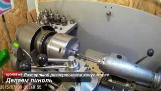 Ремонт Задней бабки токарного станка ТВ-16