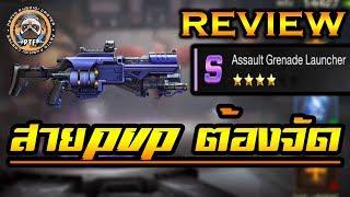 Contra Return :: Review Assault Grenade Launcher PVP โหดสุดๆ