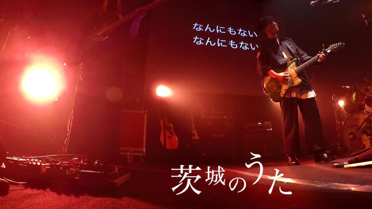 【LIVE】茨城のうた [水戸ライトハウス ワンマン] - YouTube