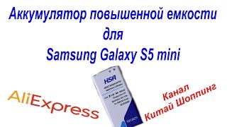 № 171 посылка Аккумулятор повышенной емкости для Samsung Galaxy S5 mini