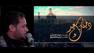 دخيلك يا سعيد | الملا عمار الكناني - مرقد التابعي الجليل سعيد بن جبير رحمه الله - واسط - الحي