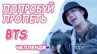 Попробуй пропеть песни BTS | К-ПОП КАРАОКЕ ЧЕЛЛЕНДЖ