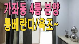 가좌동신축빌라 매매 통베란다 4룸 자주식100% 인천 …