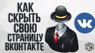 Как скрыть свою страницу ВКонтакте