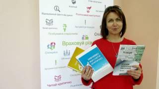 """Критичне мислення"" на EdCamp (Ірина Баранова)"